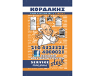 Kordakis Home Appliances & Service