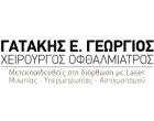 Γεώργιος Γατάκης