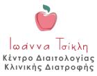 Τσίκλη Ιωάννα Διαιτολόγος - Διατροφολόγος