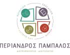 Πάμπαλος Περίανδρος Διαιτολόγος-Διατροφολόγος